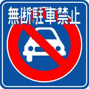 ×違法駐車、厳禁です×