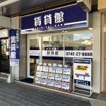 彦根駅前店の電話番号が変更になりました!